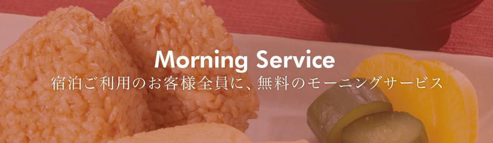 宿泊ご利用のお客様全員に、選べる無料のモーニングサービス